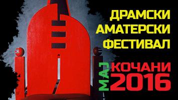 Правила за учество на 52. ДАФ на Македонија