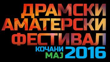 (Обновено) 52. ДАФ на Македонија: Доставени 27 пријави и ЦД записи за учество, рокот истекува на 15. април