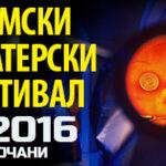 52. ДАФ на Македонија – Кочани 2016: Официјален репертоар