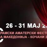 РЕПЕРТОАР на 50-то издание на Драмски Аматерски Фестивал на Македонија