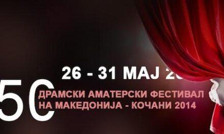 """На 20 мај (вторник) во ресторан """"Фуфо-Галија"""" во Скопје – Прес за најава на ДАФ"""