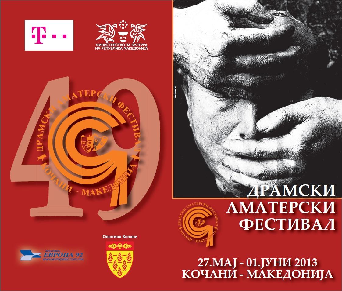 """Започнува 49 ДАФ Кочани 2013 – """"Грк или весела склероза"""" на отворањето"""