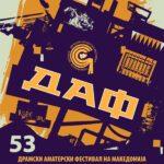 53-ро издание на ДАФ на МАКЕДОНИЈА КОЧАНИ 2017 – РЕПЕРТОАР