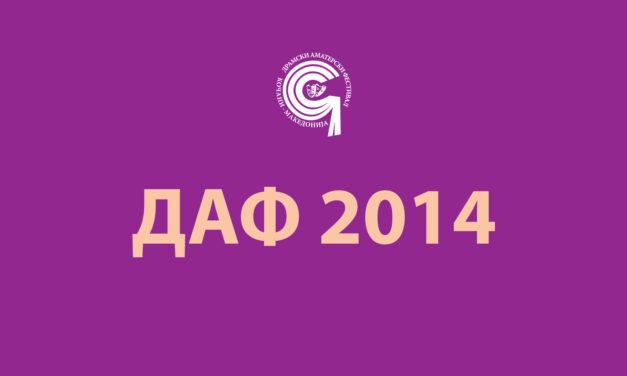 Пријава за учество во изборот на претстави за ДАФ 2014