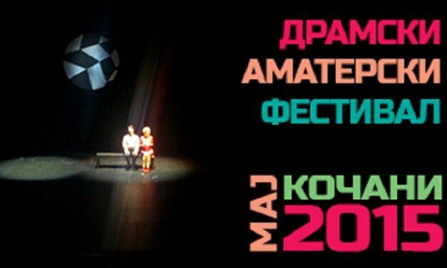 51 издание на ДАФ на Македонија – Официјална програма