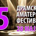 Правила за учество на 55 – от ДАФ на Македонија – Кочани 2018