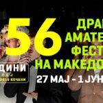 На 1 јуни – ДАФ им доделува признанија на заслужните од Кочани за развојот на театарскиот живот во Македонија