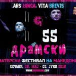 Официјална програма за ДАФ на Македонија 2018