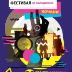 Официјален репертоар за 56 – то издание на ДАФ на Македонија – Кочани 2019
