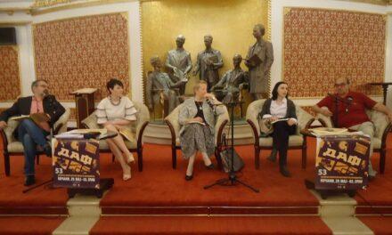 """Во МНТ – Најавен почетокт на 53. ДАФ на Македонија, Лужина ја промовираше """"Вертикали"""""""