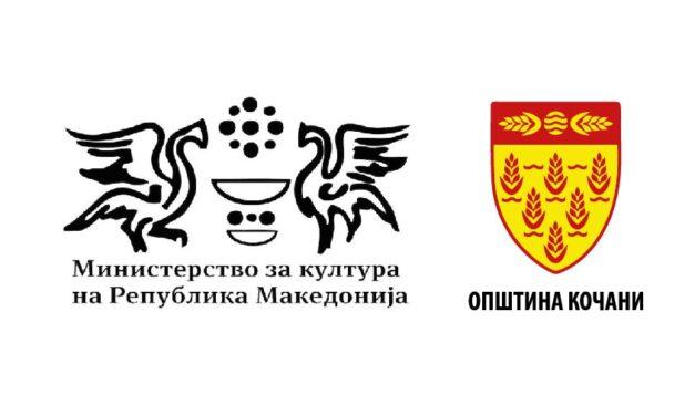 Советот на Општина Кочани и Министерството за култура – партнери на ДАФ со дијамантски сјај