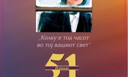 """Започнува ДАФ на Македонија: """"Недоразбирање во д-мол"""" прва на програмата"""