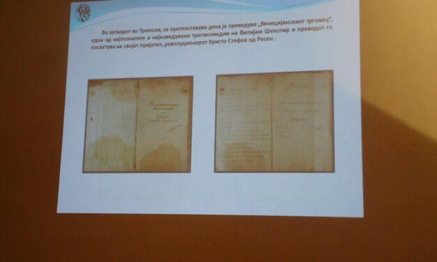 Презентација – Штипјанецот Тодор Лазаров го преведувал Шекспир уште во 1908-та година